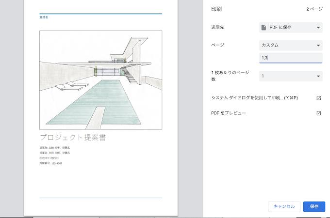 専用ソフトウェア不要!PDFを簡単に分割して保存できる裏技
