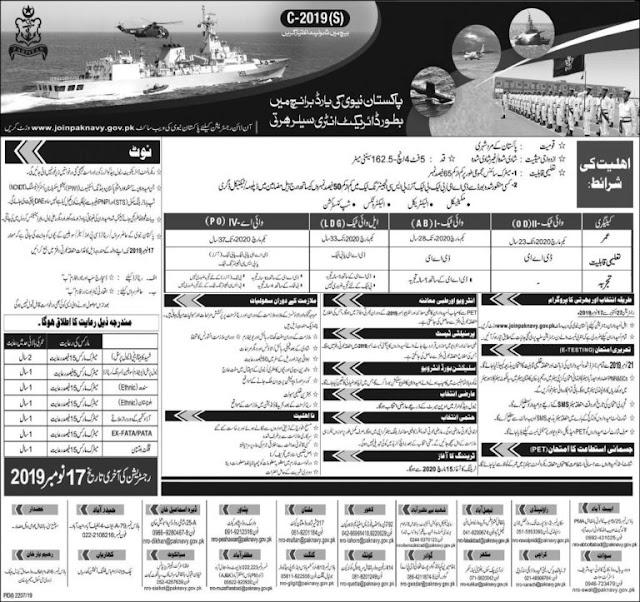 Pak Navy Jobs 2019 Apply Online-Join Pak Navy, The registration for Pakistan Navy Jobs is open now till 17 November, Direct Entry Seller In Navy Yard Branch
