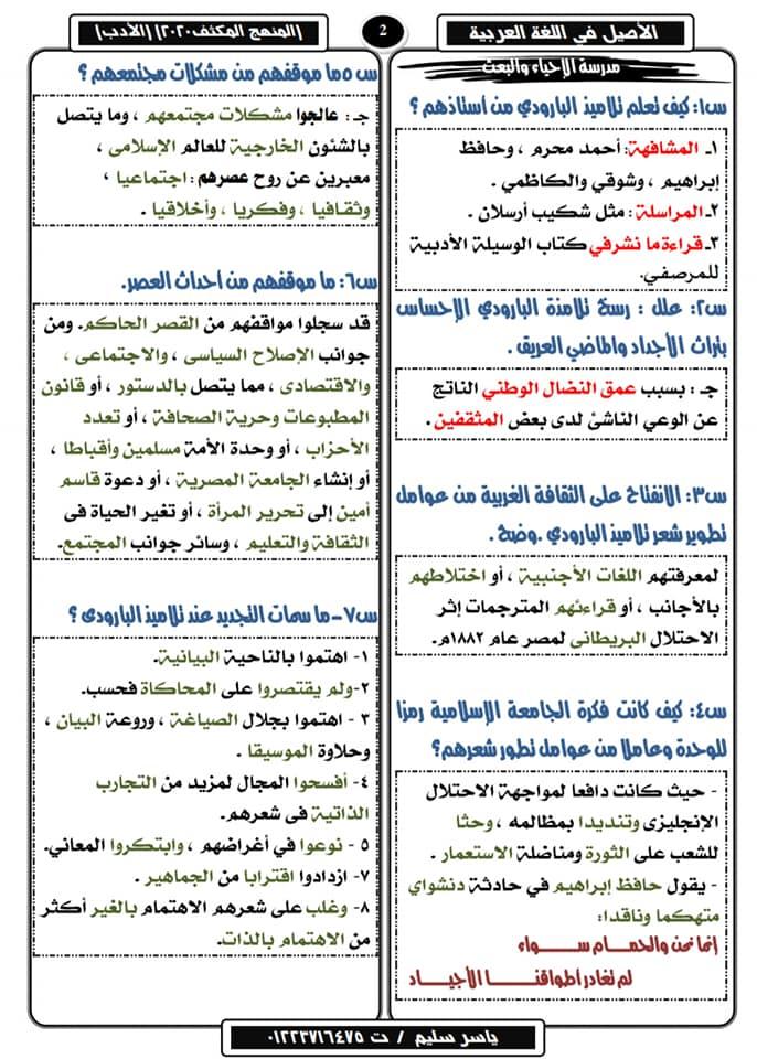 تلخيص الأدب في ١٠ ورقات لثالثة ثانوي وأهم الأسئلة المتوقعة في٢٠٢٠ أ/ ياسر سليم 13