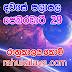 රාහු කාලය | ලග්න පලාපල 2020 | Rahu Kalaya 2020 |2020-02-29