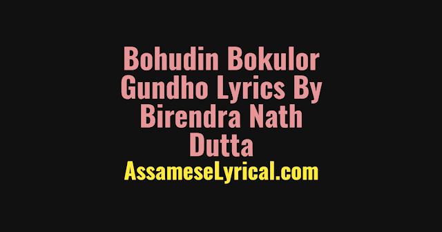 Bohudin Bokulor Gundho Lyrics