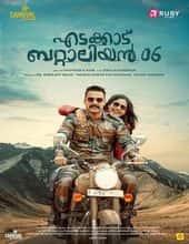 Edakkad Battalion 06 (2021) ORG Hindi Dubbed Full Movie Watch Online Free
