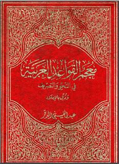 معجم القواعد العربية في النحو والصرف - عبد الغني الدقر