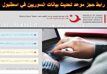 رابط حجز موعد تحديث بيانات السوريين في اسطنبول