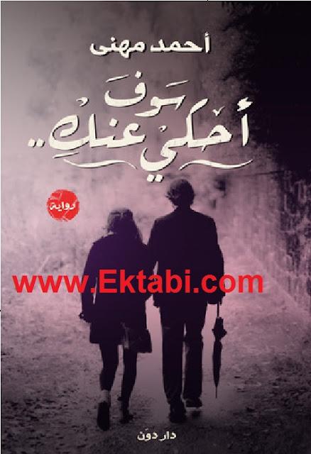 تحميل رواية سوف أحكى عنك pdf أحمد مهنى