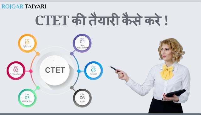 CTET Preparation tips, tricks