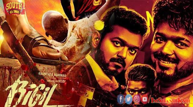 Bigil 2019  Full Movie Release Date Cast and Other Update Bigil Tamil Upcoming Full Movie   Confirm Release Date