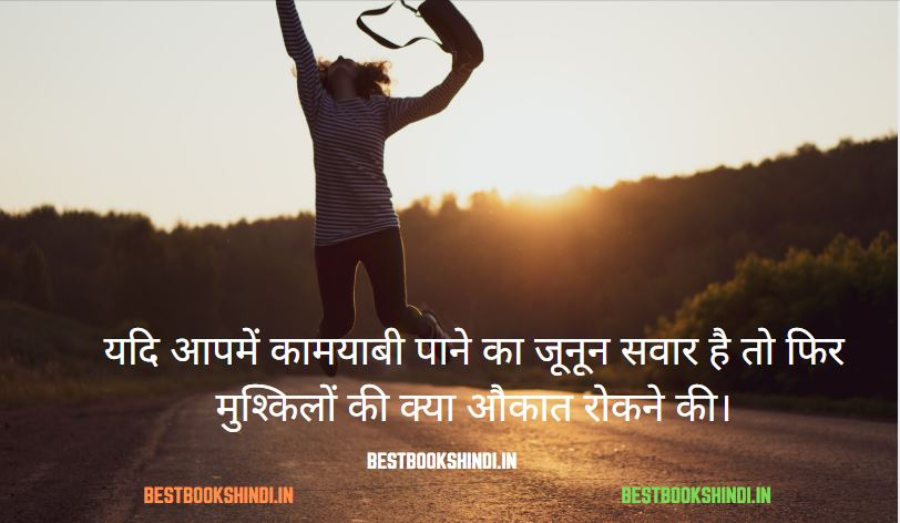 Anmol Vachan hindi