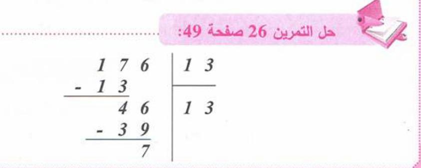 حل تمرين 26 صفحة 49 رياضيات للسنة الأولى متوسط الجيل الثاني