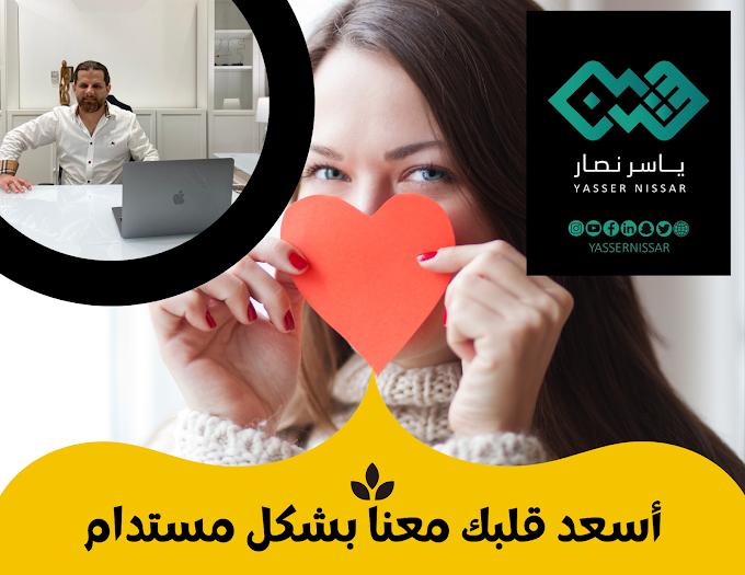 مركز استشارات زوجية لحجز استشارة في مركز ياسر نصار بجدة على الرقم: 0557373131