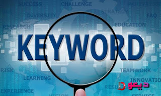 ما هي الكلمات الرئيسية ولماذا هي مهمة لموقعك