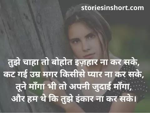 Dur Jane Ki Shayari Image In Hindi Free Download