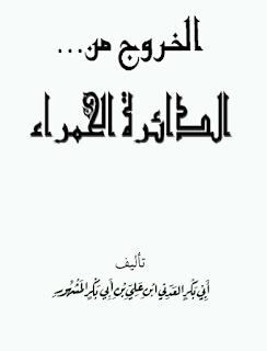 الكتاب الخروج من الدائر الحمراء للحبيب أبو بكر العدني ابن علي المشهور