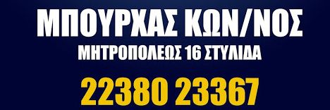 EURONICS STYLIDA  - ΠΑΣΧΑΛΙΝΕΣ ΠΡΟΣΦΟΡΕΣ