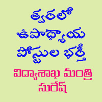 DSC Notification soon- Edn Minister suresh - త్వరలో ఉపాధ్యాయ పోస్టుల భర్తీ-రాష్ట్ర విద్యాశాఖ మంత్రి సురేష్