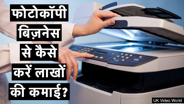 Photocopy Shop Business Full Infromation