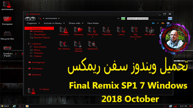 تحميل ويندوز سفن ريمكس  Windows 7 Final Remix SP1 October 2018