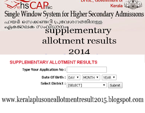 Kerala plus one supplementary allotment result 2014