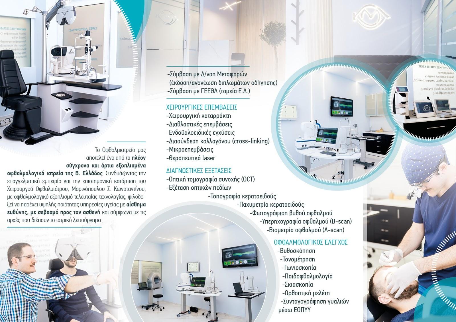 O Μαρινόπουλος Κωνσταντίνος σας Προσκαλεί στα Εγκαίνια του Οφθαλμολογικού Ιατρείου Του