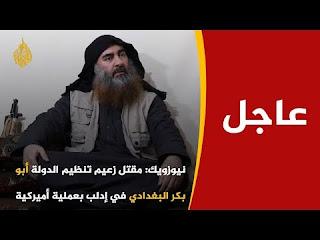 شاهد صور وفيديو يوتيوب مقتل زعيم داعش ابو بكر البغدادي من الرئيس الأمريكي دونالد ترمب التفاصيل كاملة