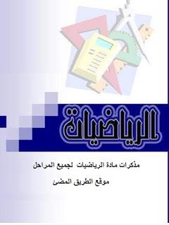 تجميع مذكرات الرياضيات لجميع المراحل التعليمية (ابتدائى - اعدادى - ثانوى) الفصل الدراسى الاول 2019