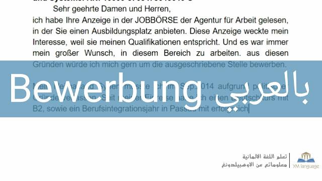 كتابة بيفيربونغ Bewerbung بدون برنامج الـــWord وشرح شكل ومضمون البيفيربونغ  اوسبيلدونغ