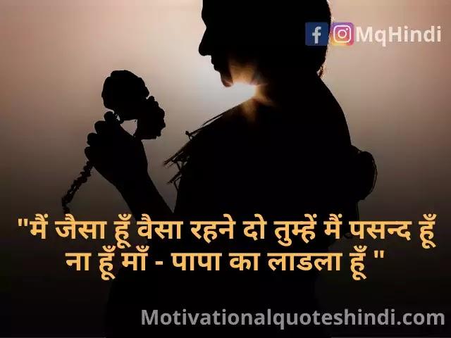 Ladla Beta Status In Hindi