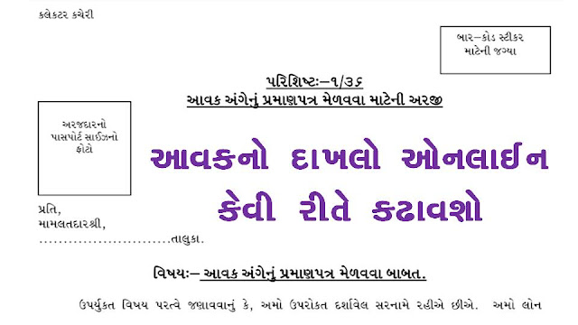 Get Income Certificate - Aavak No Dakhlo From Digital Gujarat @digitalgujarat gov in