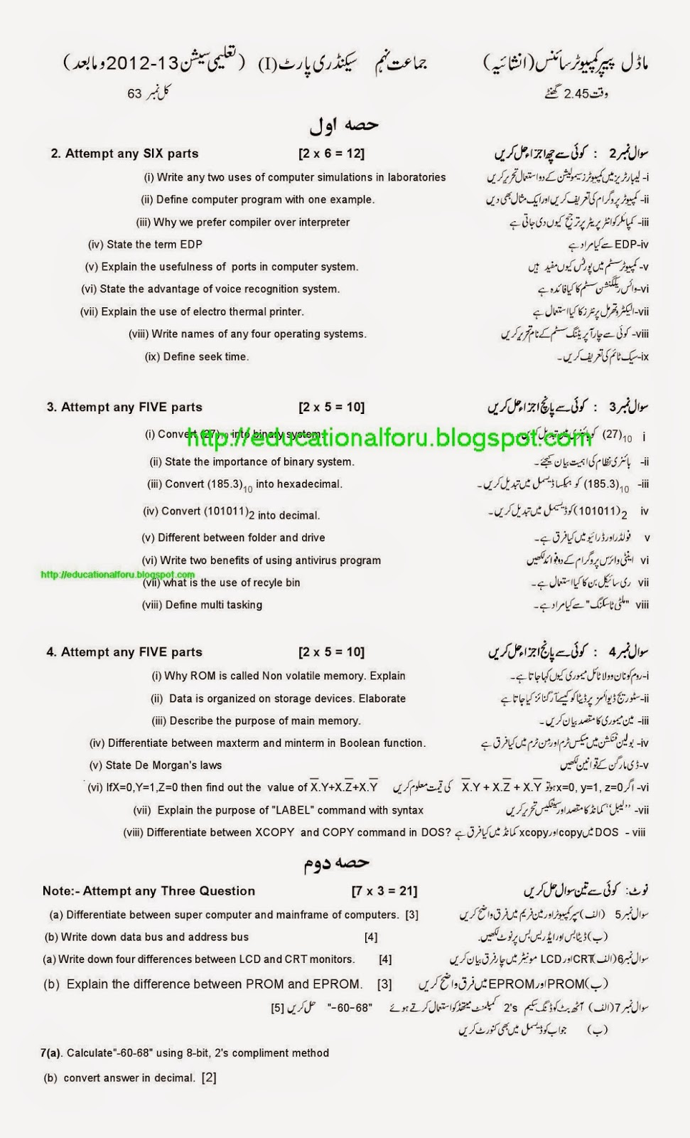 Computer Science 9th Class SSC Part 1 Past Guess Papers of Federal Board 2015