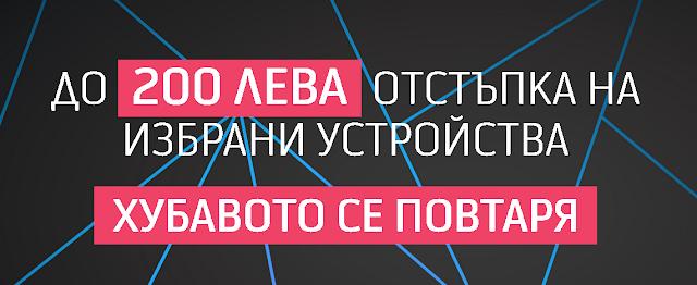 Telenor BLACK FRIDAY от 16-22 Ноември 2020 →   До 200 лева отстъпка на избрани устройства