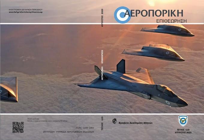 Αεροπορική Επιθεώρηση – Τεύχος 119