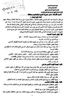 الفاكس الرسمي بتعليمات الوزاره للعام الدراسي الجديد ٢٠٢٠ _ ٢٠٢١ م
