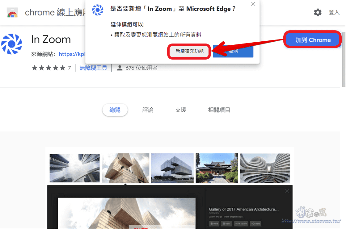 In Zoom 網頁圖片、影片縮放工具