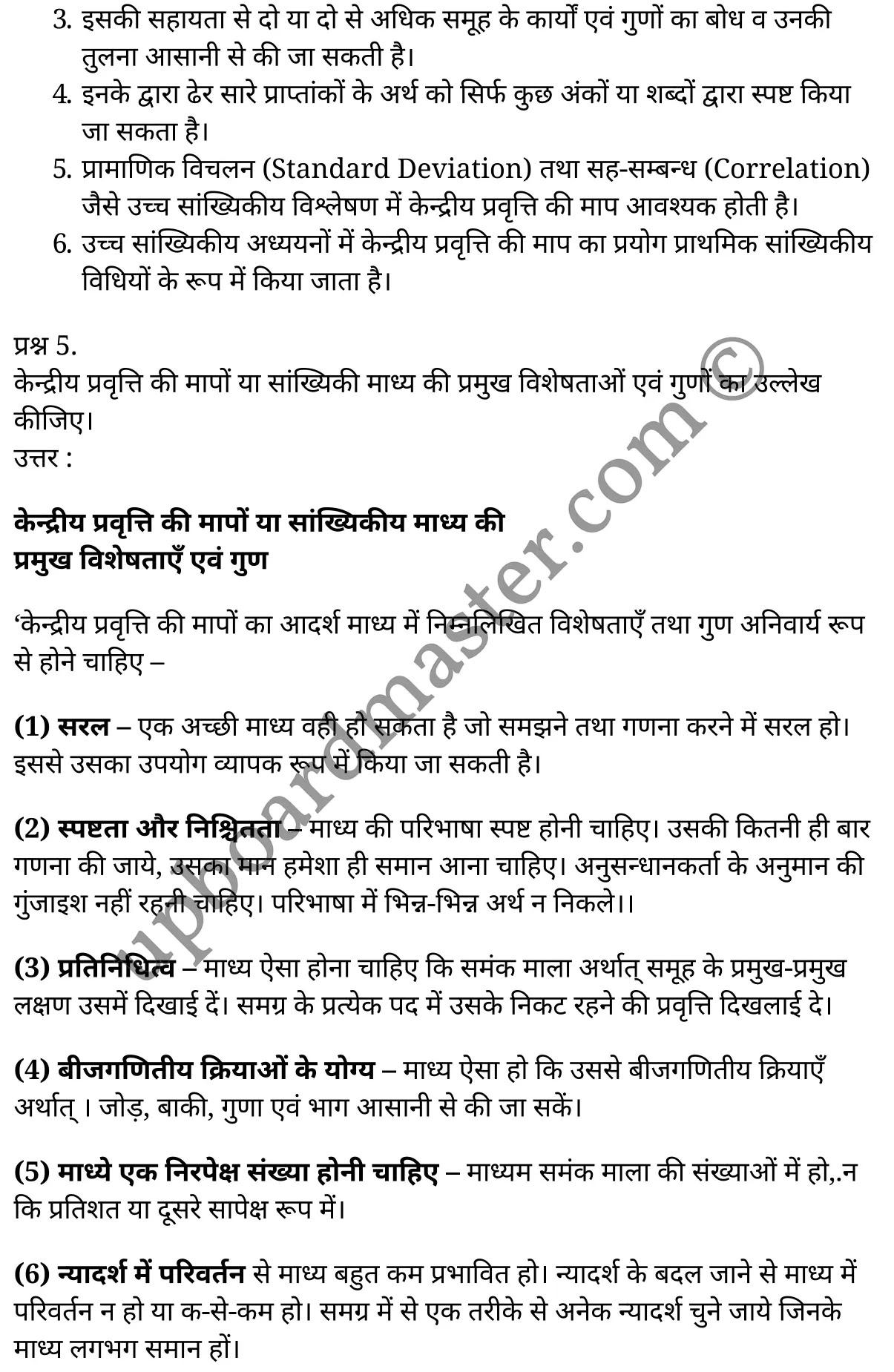class 11 psychology chapter 12 hindi 59