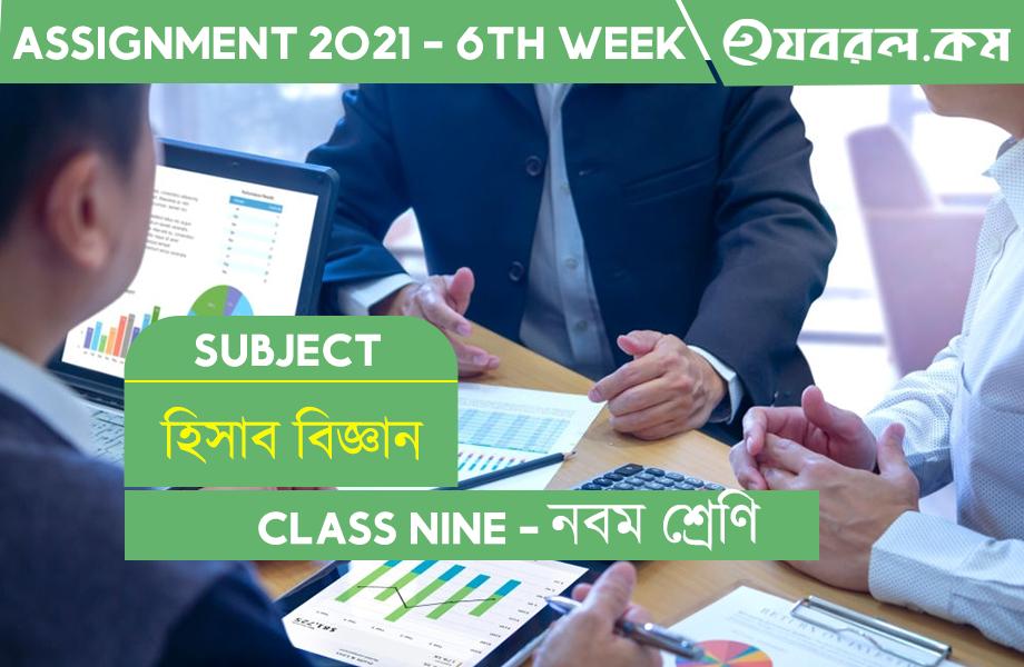 Class Nine 6th week   Accounting   নবম শ্রেণীর হিসাব বিজ্ঞান অ্যাসাইনমেন্ট ২০২১ সমাধান