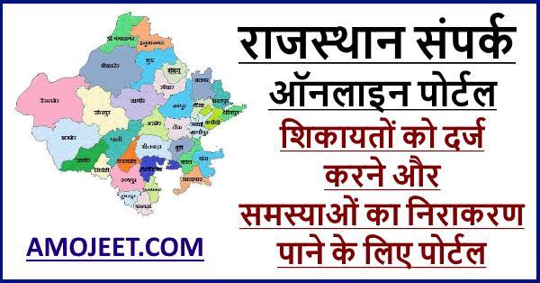 rajasthan-sampark-portal-information-in-hindi