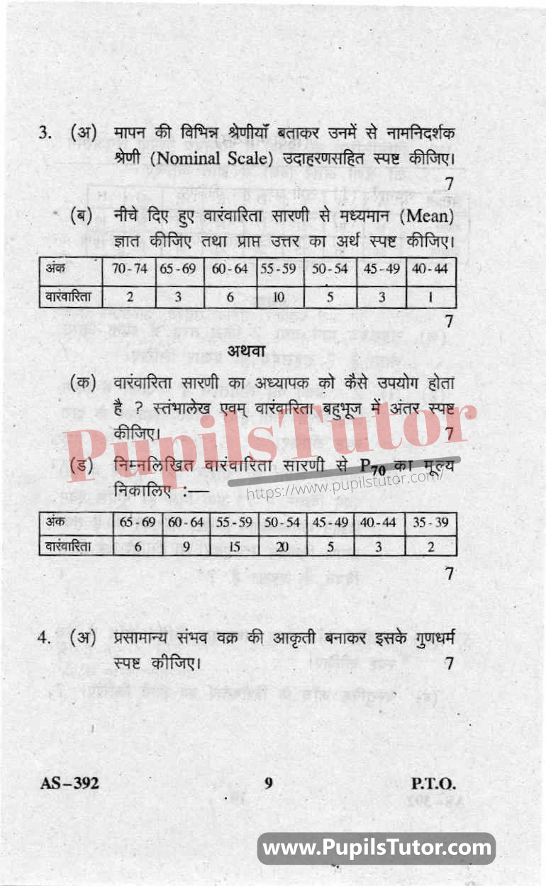 Assessment For Learning Question Paper In Hindi