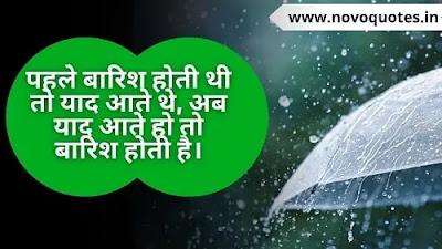 Rain Quotes Hindi