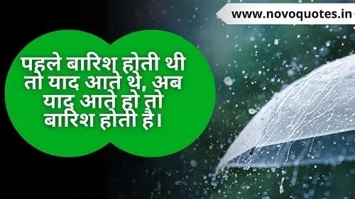 Rain Quotes Hindi / बारिश कोट्स