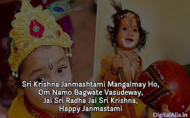 download janmashtami images