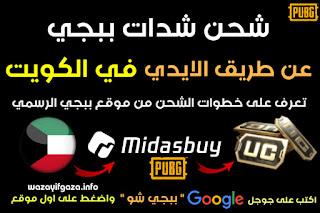 كيفية شحن شدات ببجي عن طريق الايدي في الكويت