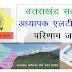 Uttarakhand LT Assistant Teacher result 2019 - Check merit list