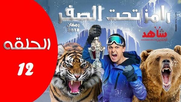 رامز تحت الصفر مع شيكابالا الحلقة 12 Ramez Tahta sifr
