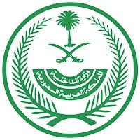 السعودية | رابط وظائف وزارة الداخلية  jobs.moi.gov.sa