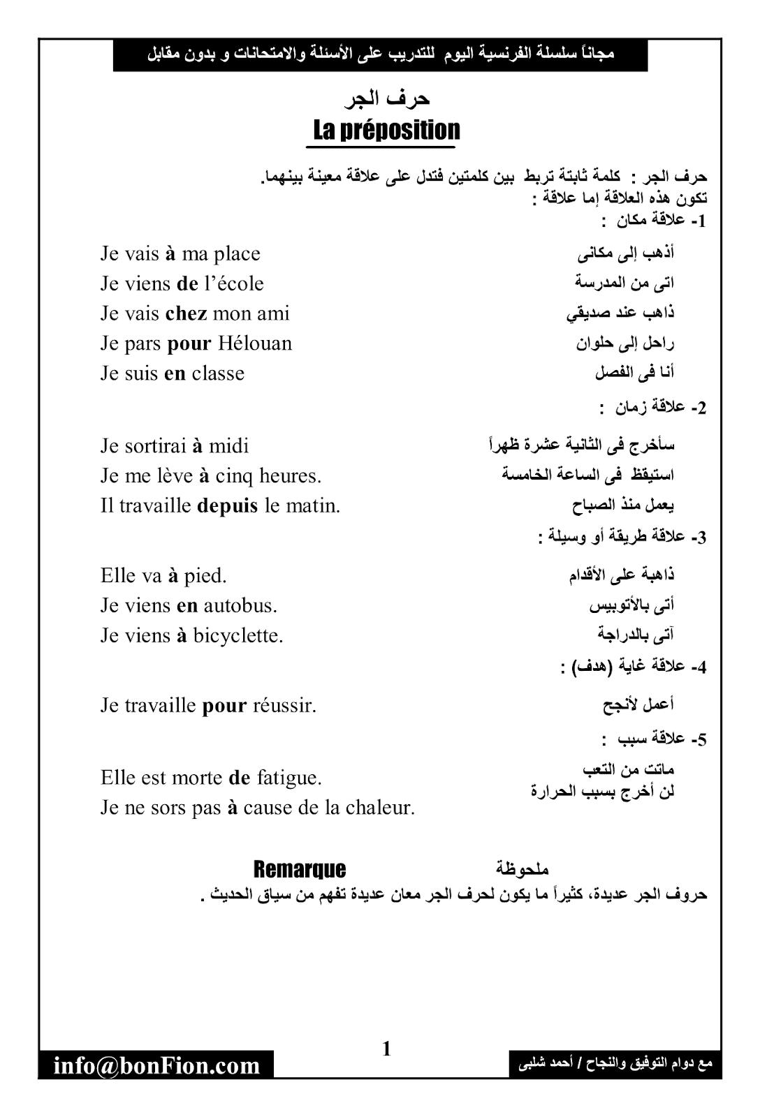 شرح درس حروف الجر في الفرنسية La Préposition
