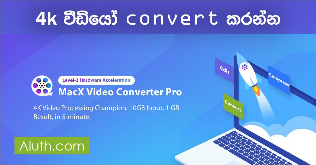 4K වීඩියෝ කන්වර්ට් කරන්න හොදම මෘදුකාංගයක් තමයි MacX Video Converter කියන්නේ. කන්වර්ට් කරනවාට අමතරව Video Editing Part එකත් මෙහි ඇතුලත් වෙනවා. යූටියුබ් වීඩියෝ ඩවුන්ලෝඩ් කිරීමේ පහසුකමත් ඇතුලත් කරලා තියෙනවා. Level-3 hardware acceleration තාක්ෂණය බාවිතා කරන පළමු 4K Video converter එක තමයි මේක. ඒනිසා 4K වීඩියෝ කන්වර්ට් කරන්න සහ එඩිටින් වැඩ වලට Mac පරිගණකය උපරිම සහයෝගයක් මේ මෘදුකාංගය වෙත ලබාදෙනවා. ඔයාලා දන්නවානේ 4K වීඩියෝ තමයි දැනට තිබෙන හොදම Quality වීඩියෝ format එක. Resolution එක, Size එක, පැහැදිලි තාවය ගොඩක්ම වැඩි නිසා පරිගණකයේ උපරිම කාර්යක්ෂමතාවය ඒ සදහා ලබාගන්නවා.