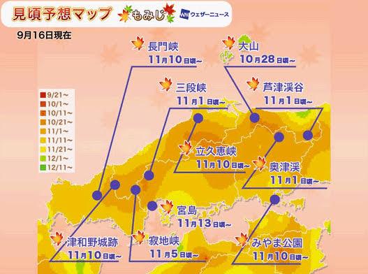 2020年九州中國四國紅葉情報+預測(11月15日) - 花小錢去旅行