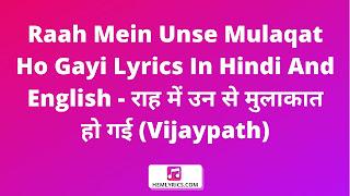 Raah Mein Unse Mulaqat Ho Gayi Lyrics In Hindi And English - राह में उन से मुलाकात हो गई (Vijaypath)