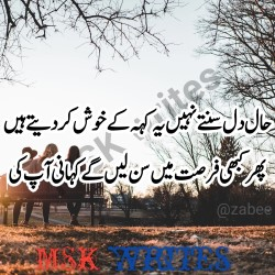 Urdu Poetry About Intezar