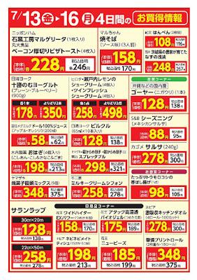 7/13(金)〜16(月) 4日間のお買得情報